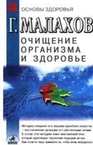 Геннадий Малахов - Очищение организма и здоровье