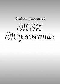 Андрей Патрикеев -ЖЖ Жужжание