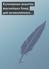 Елена Анатольевна Бойко -Кулинарные рецепты вкуснейших блюд для великолепного состояния волос, кожи и ногтей
