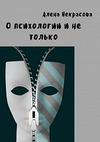 Алена Некрасова -О психологии и не только