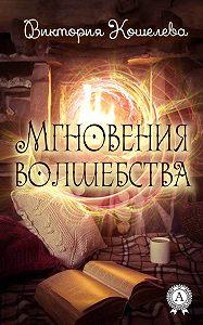 Виктория Кошелева -Мгновения волшебства