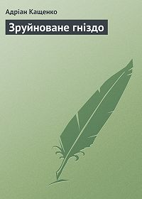 Адріан Кащенко - Зруйноване гніздо