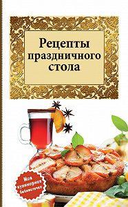 Сборник рецептов -Рецепты праздничного стола