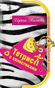 Ирина Мазаева -Тетрис с холостяками