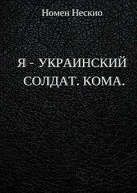 Номен Нескио -Я – украинский солдат. Кома