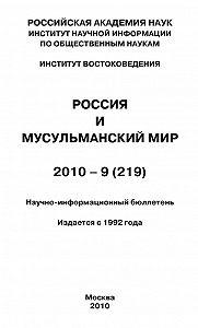 Валентина Сченснович -Россия и мусульманский мир № 9 / 2010