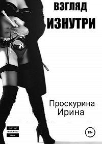 Ирина Проскурина -Взгляд изнутри
