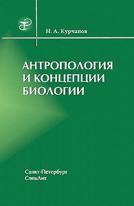 Николай Курчанов -Антропология и концепции биологии