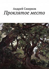 Андрей Смирнов - Проклятое место