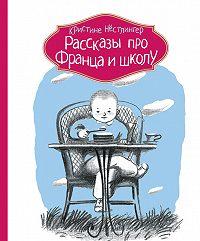 Кристине Нёстлингер - Рассказы про Франца и школу