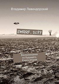 Владимир Левендорский - SWRRF.20?? Воспоминания избудущего. Книга вторая