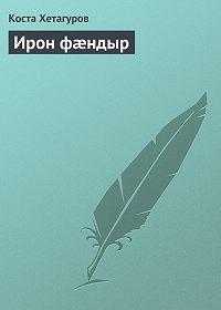 Коста Хетагуров -Ирон фæндыр