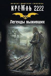 Александр Тихонов -Кремль 2222. Легенды выживших (сборник)