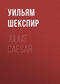 Уильям Шекспир -Julius Caesar