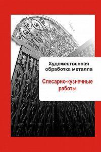 Илья Мельников -Художественная обработка металла. Слесарно-кузнечные работы
