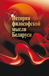 Наталья Кутузова -История философской мысли Беларуси
