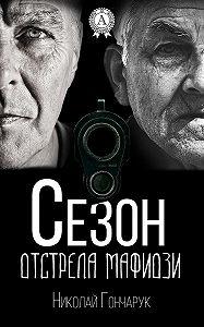Николай Гончарук -Сезон отстрела мафиози
