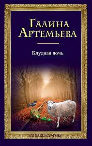 Галина Артемьева -Блудная дочь