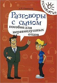 Андрей Кашкаров - Разговоры с сыном. Пособие для неравнодушных отцов