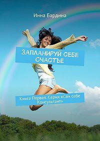Инна Бардина -Запланируй себе Счастье