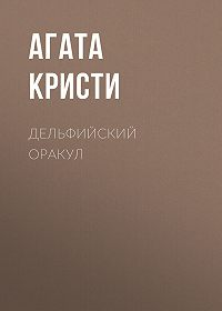 Агата Кристи -Дельфийский оракул