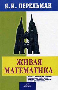 Яков Перельман -Живой учебник геометрии