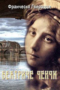 Франческо Гверацци - Беатриче Ченчи