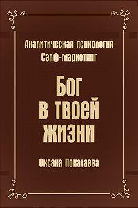 Оксана Покатаева -Бог в твоей жизни. Аналитическая психология. Сэлф-маркетинг