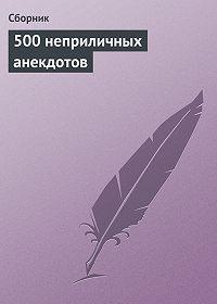 Сборник - 500 неприличных анекдотов