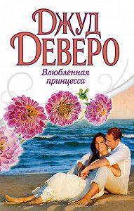 Джуд Деверо -Влюбленная принцесса