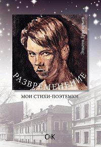 Эльген Григорьев -Развременение. Мои стихи-поэтемки