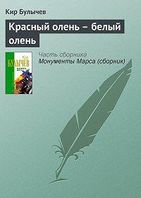 Кир Булычев - Красный олень – белый олень