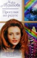 Ника Муратова -Прогулки по радуге