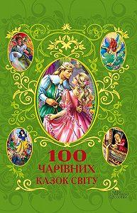 Афанасий Фрезер - 100 чарівних казок світу