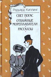 Редьярд Киплинг -Месть Дангары