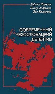 Эва Качиркова -Предсказание прошлого