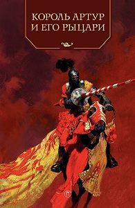 Андрей Петрович Ефремов -Король Артур и его рыцари