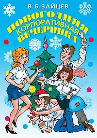 Виктор Зайцев -Новогодняя корпоративная вечеринка