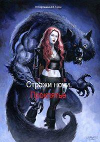 Яна Николаевна Щетинина -Стражи ночи. Проклятье