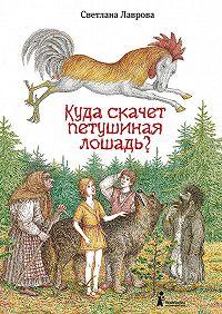 Светлана Лаврова -Куда скачет петушиная лошадь?