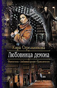 Кира Стрельникова -Любовница демона