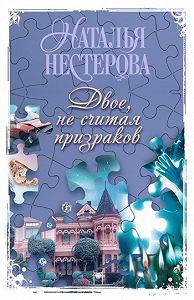 Наталья Нестерова -Двое, не считая призраков