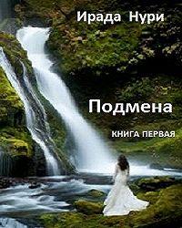 Ирада Нури - Подмена. Книга первая