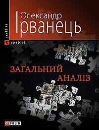 Олександр В. Ірванець -Загальний аналіз (збірник)