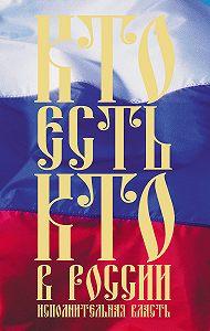 Константин Щеголев - Кто есть кто в России. Исполнительная власть