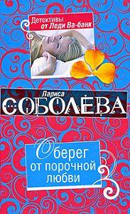 Лариса Соболева -Оберег от порочной любви