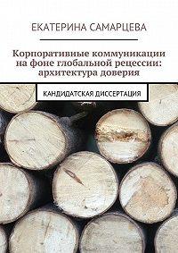 Екатерина Самарцева -Корпоративные коммуникации нафоне глобальной рецессии: архитектура доверия