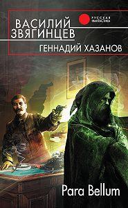 Василий Звягинцев, Геннадий Хазанов - Para Bellum