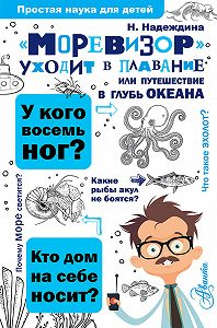 Надежда Надеждина -«Моревизор» уходит в плавание, или Путешествие в глубь океана