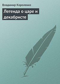 Владимир Короленко -Легенда о царе и декабристе